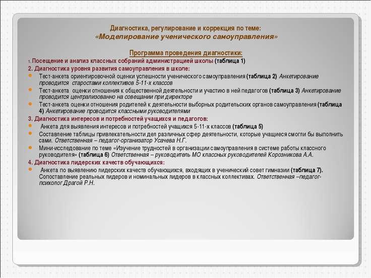 Диагностика, регулирование и коррекция по теме: «Моделирование ученического с...