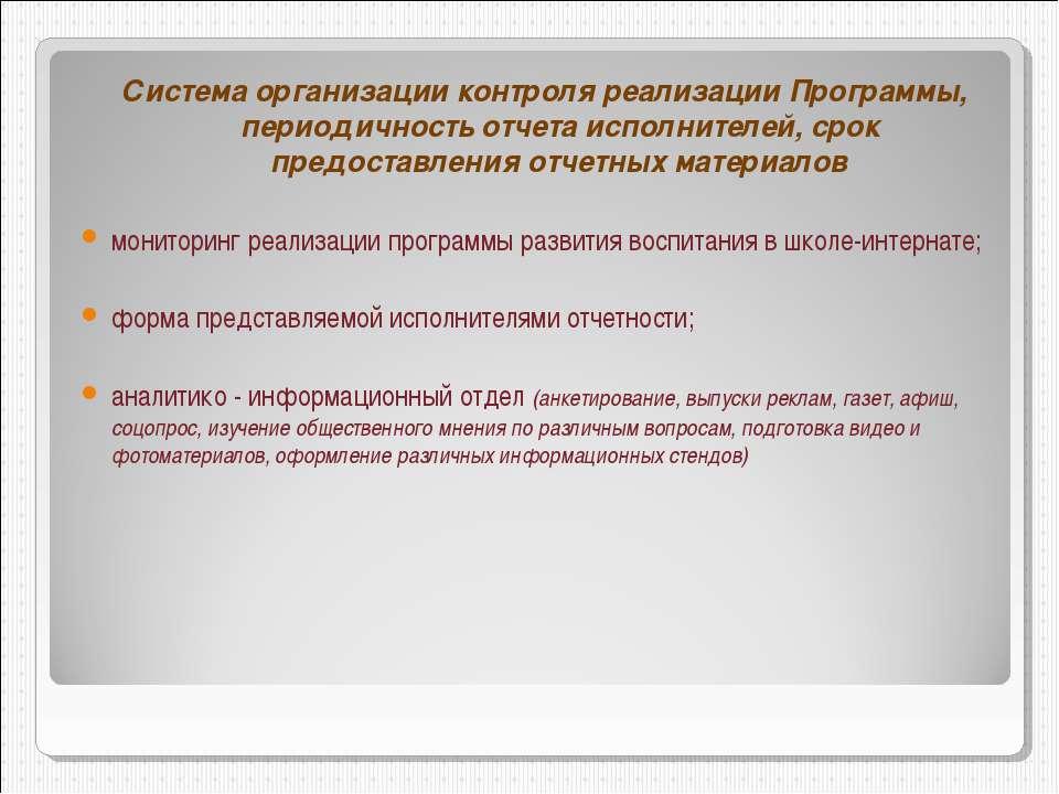 Система организации контроля реализации Программы, периодичность отчета испол...