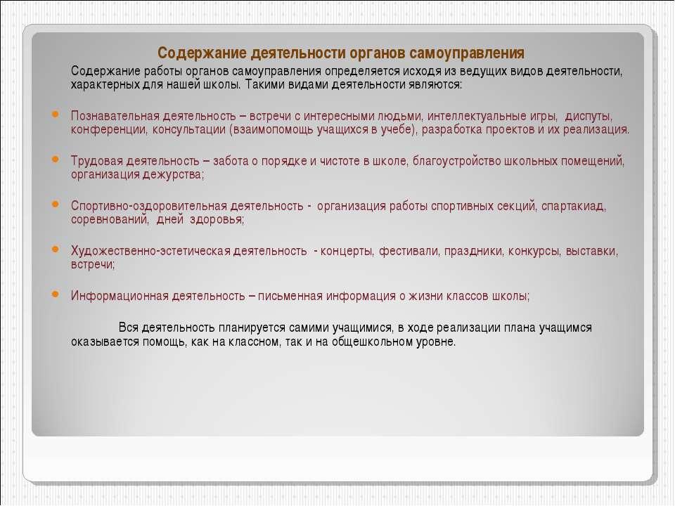 Содержание деятельности органов самоуправления Содержание работы органов само...