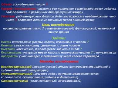 Объект исследования - число 7 Предмет исследования: частота его появления в м...