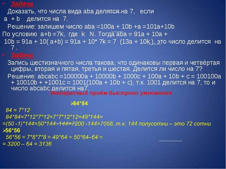 Задача Доказать, что числа вида aba делятся на 7, если a + b делится на 7. Ре...