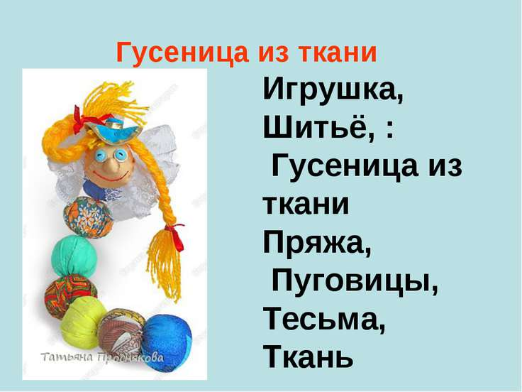 Гусеница из ткани Игрушка, Шитьё, : Гусеница из ткани Пряжа, Пуговицы, Тесьма...