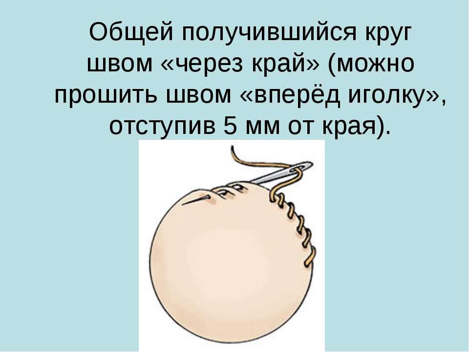 Общей получившийся круг швом «через край» (можно прошить швом «вперёд иголку»...