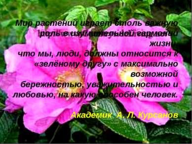 Мир растений играет столь важную роль в изумительной гармонии жизни, что мы, ...