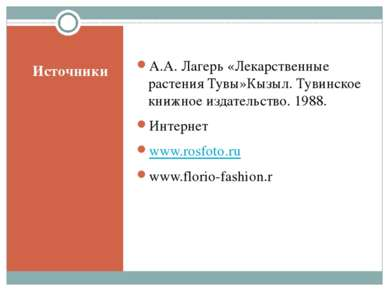 Источники  А.А. Лагерь «Лекарственные растения Тувы»Кызыл. Тувинское книжное...