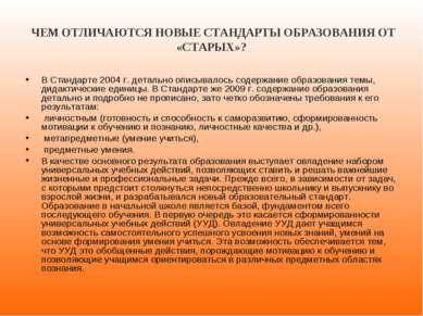 ЧЕМ ОТЛИЧАЮТСЯ НОВЫЕ СТАНДАРТЫ ОБРАЗОВАНИЯ ОТ «СТАРЫХ»? В Стандарте 2004 г. ...