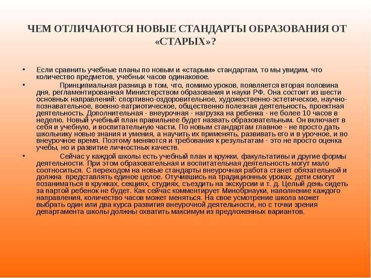 ЧЕМ ОТЛИЧАЮТСЯ НОВЫЕ СТАНДАРТЫ ОБРАЗОВАНИЯ ОТ «СТАРЫХ»? Если сравнить учебны...