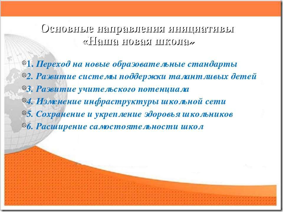 Основные направления инициативы «Наша новая школа» 1. Переход на новые образо...