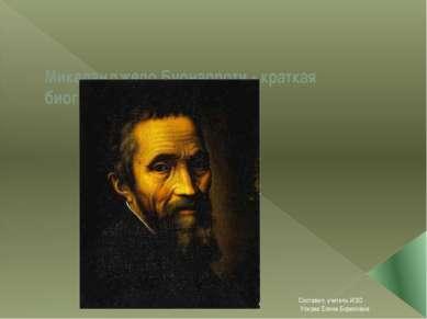 Микеланджело Буонарроти - краткая биография и картины Составил: учитель ИЗО У...