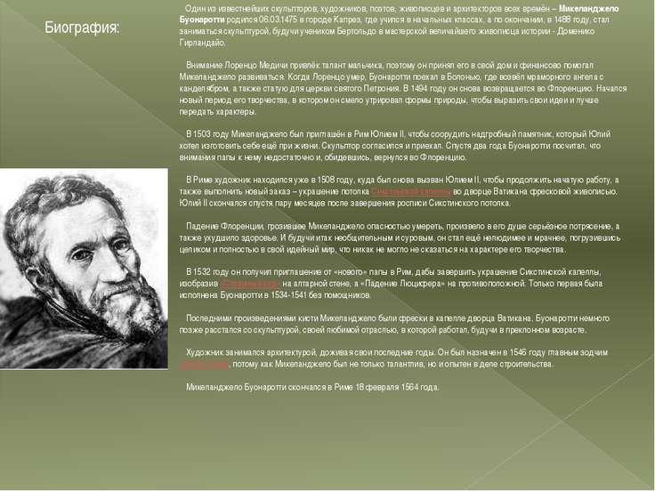 Один из известнейших скульпторов, художников, поэтов, живописцев и архитек...