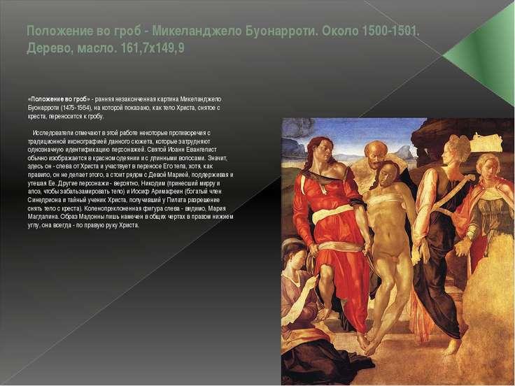 Положение во гроб - Микеланджело Буонарроти. Около 1500-1501. Дерево, масло. ...