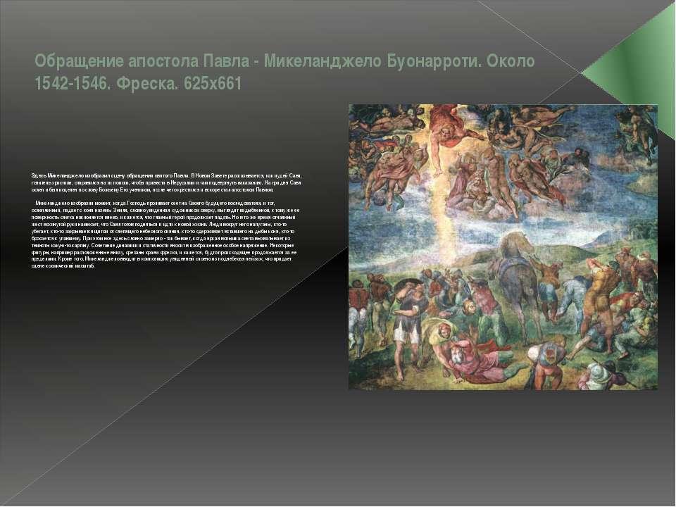 Обращение апостола Павла - Микеланджело Буонарроти. Около 1542-1546. Фреска. ...