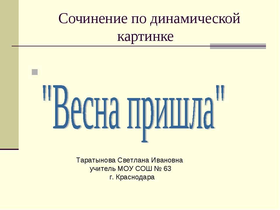 Сочинение по динамической картинке Таратынова Светлана Ивановна учитель МОУ С...