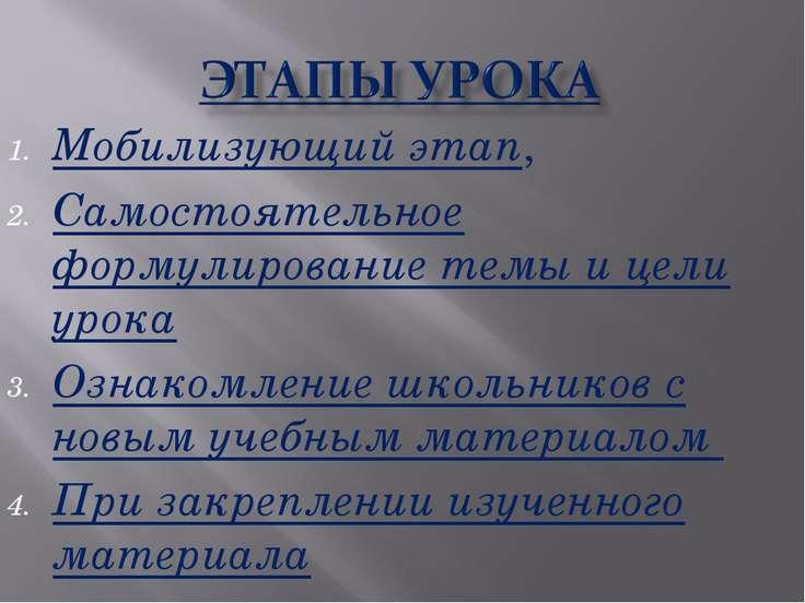 Мобилизующий этап, Самостоятельное формулирование темы и цели урока Ознакомле...