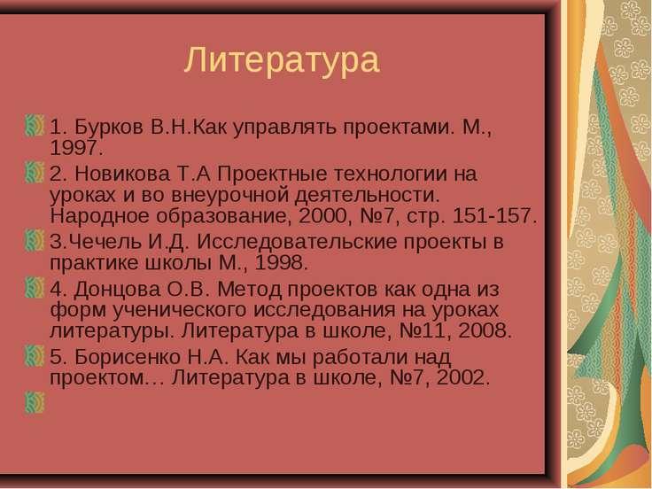 Литература 1. Бурков В.Н.Как управлять проектами. М., 1997. 2. Новикова Т.А П...