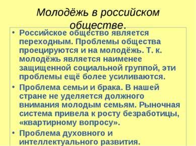Молодёжь в российском обществе. Российское общество является переходным. Проб...