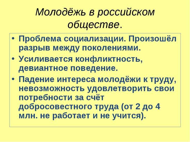 Молодёжь в российском обществе. Проблема социализации. Произошёл разрыв между...