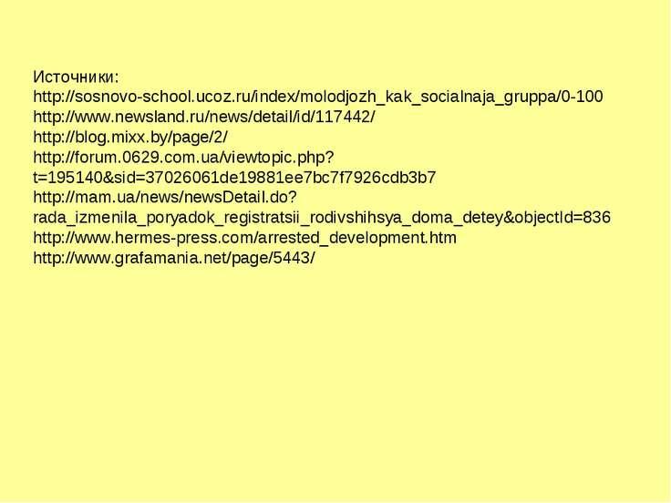 Источники: http://sosnovo-school.ucoz.ru/index/molodjozh_kak_socialnaja_grupp...