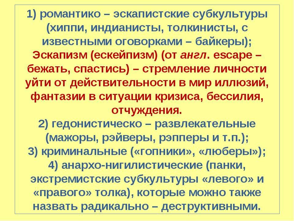1) романтико – эскапистские субкультуры (хиппи, индианисты, толкинисты, с изв...