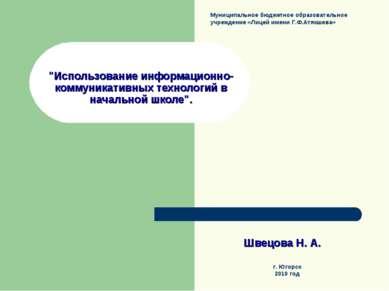 """""""Использование информационно-коммуникативных технологий в начальной школе"""". Ш..."""