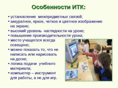 Особенности ИТК: установление межпредметных связей; аккуратное, яркое, четкое...