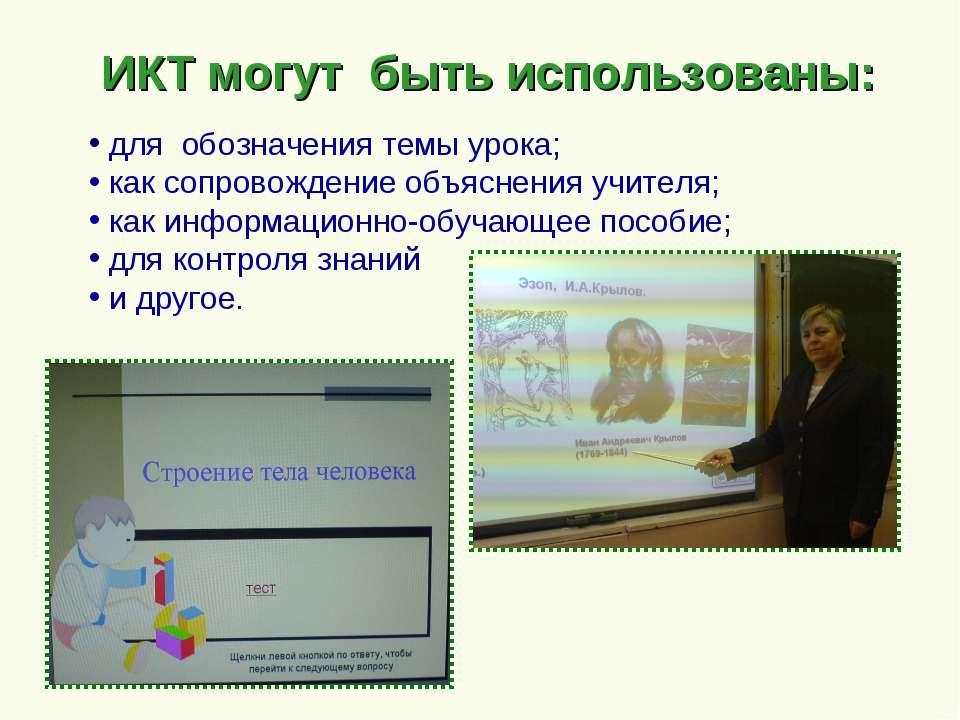 ИКТ могут быть использованы: для обозначения темы урока; как сопровождение об...