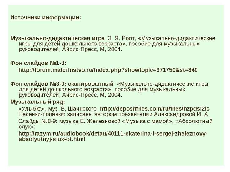 Источники информации: Музыкально-дидактическая игра З. Я. Роот, «Музыкально-д...