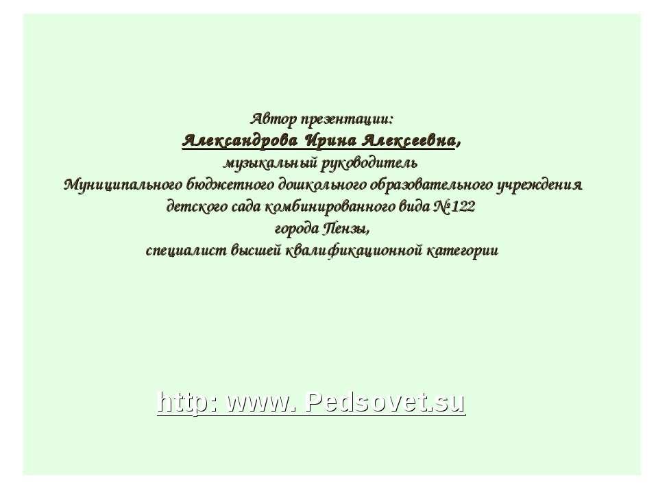 Автор презентации: Александрова Ирина Алексеевна, музыкальный руководитель Му...