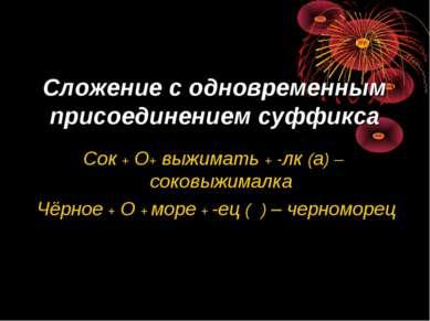 Сложение с одновременным присоединением суффикса Сок + О+ выжимать + -лк (а) ...