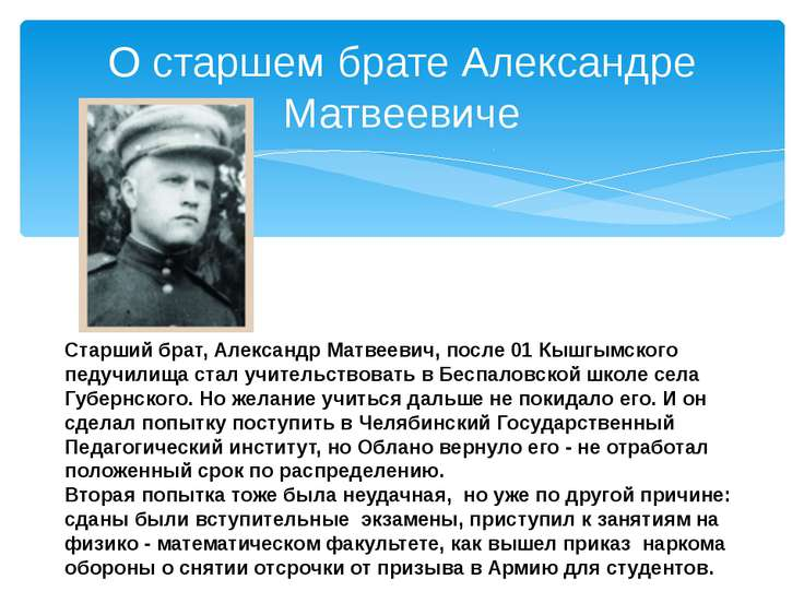 О старшем брате Александре Матвеевиче Старший брат, Александр Матвеевич, посл...