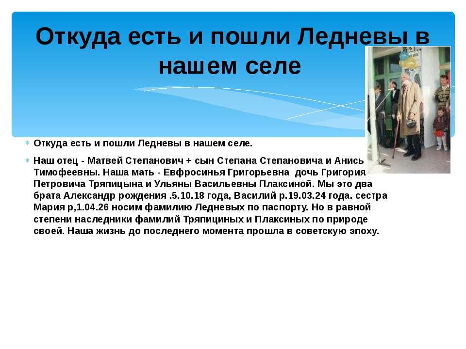 Откуда есть и пошли Ледневы в нашем селе. Наш отец - Матвей Степанович + сын ...