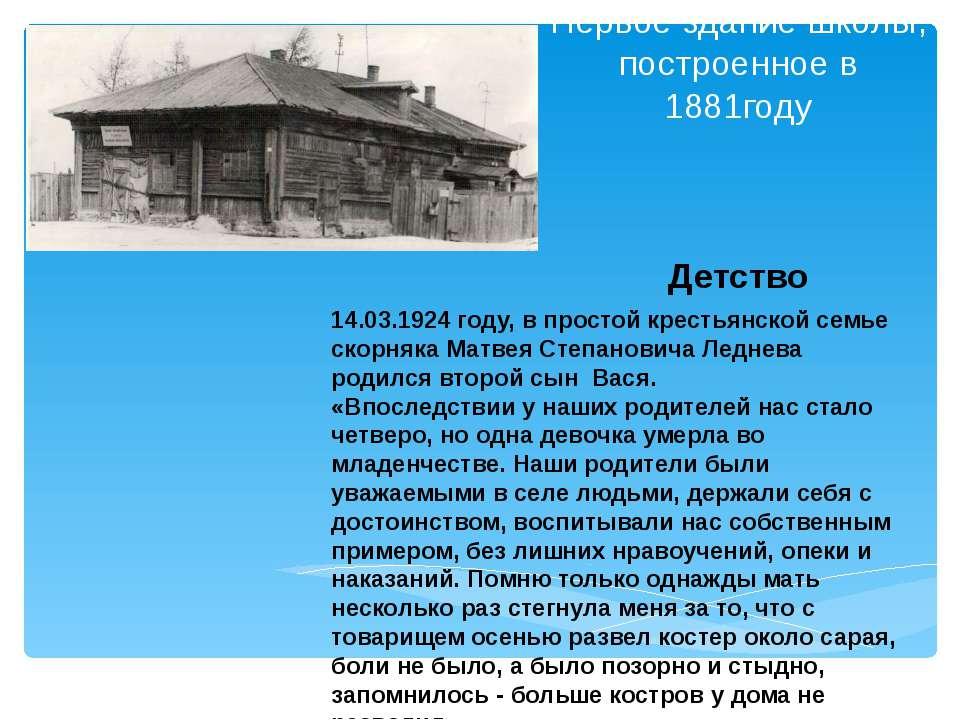 14.03.1924 году, в простой крестьянской семье скорняка Матвея Степановича Лед...