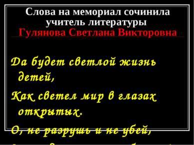 Слова на мемориал сочинила учитель литературы Гулянова Светлана Викторовна Да...