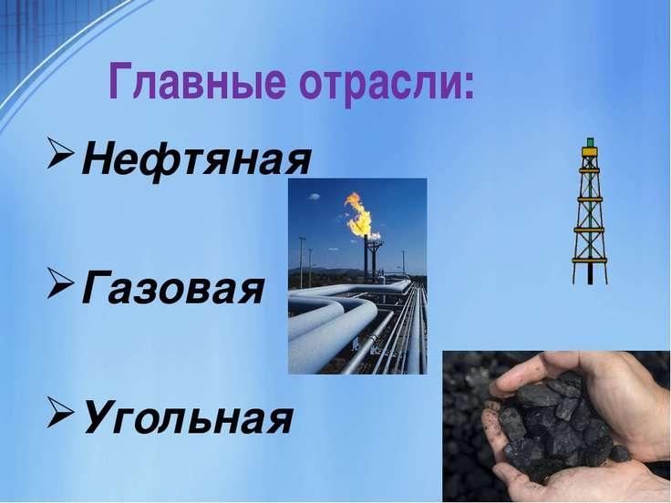 Главные отрасли: Нефтяная Газовая Угольная