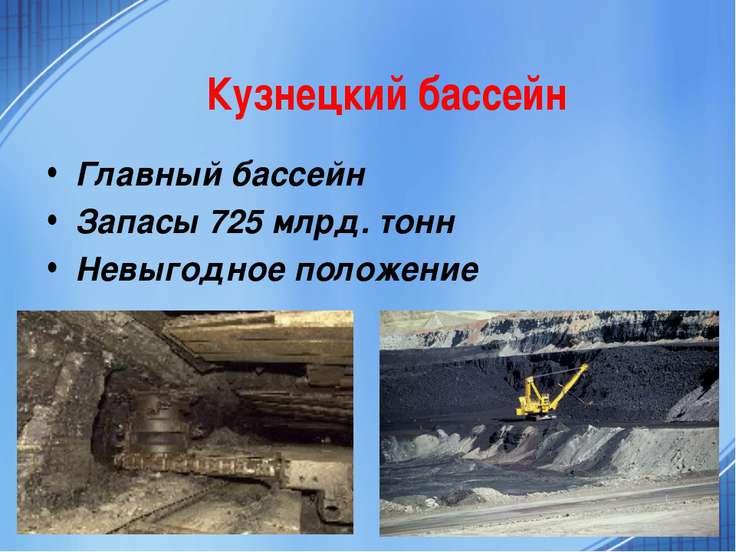 Кузнецкий бассейн Главный бассейн Запасы 725 млрд. тонн Невыгодное положение