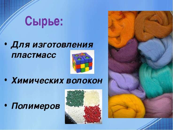 Сырье: Для изготовления пластмасс Химических волокон Полимеров