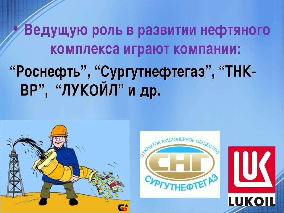 """Ведущую роль в развитии нефтяного комплекса играют компании: """"Роснефть"""", """"Сур..."""