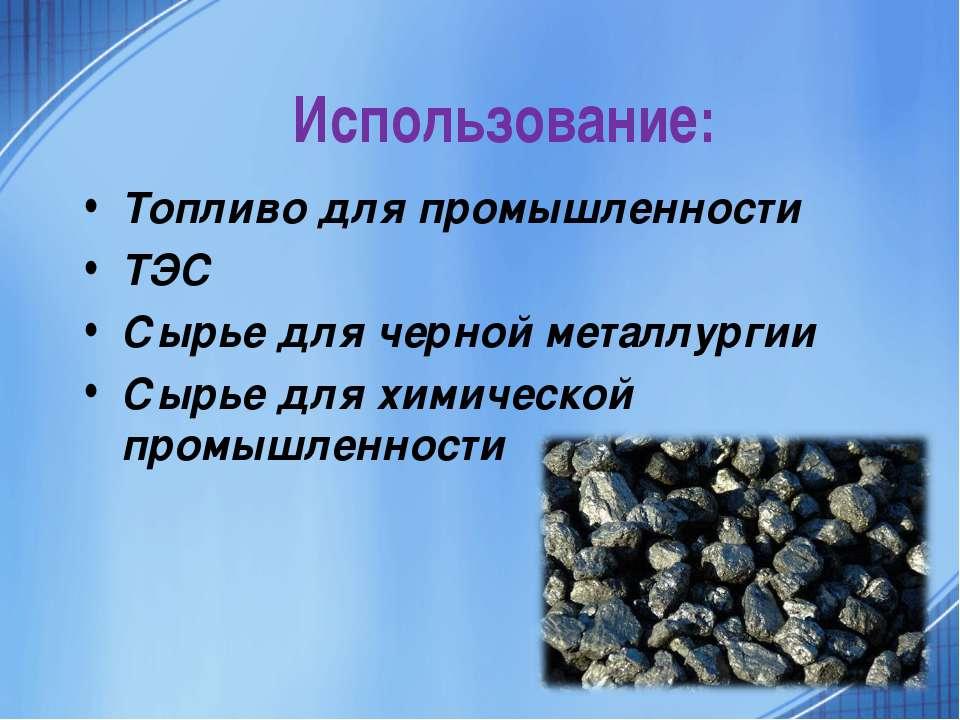 Использование: Топливо для промышленности ТЭС Сырье для черной металлургии Сы...
