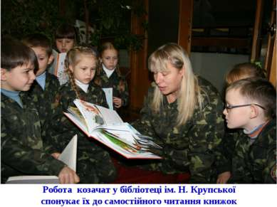 Робота козачат у бібліотеці ім. Н. Крупської спонукає їх до самостійного чита...