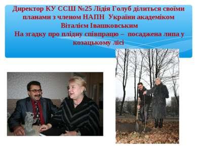 Директор КУ ССШ №25 Лідія Голуб ділиться своїми планами з членом НАПН України...