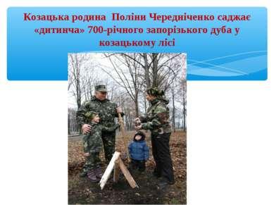 Козацька родина Поліни Чередніченко саджає «дитинча» 700-річного запорізького...