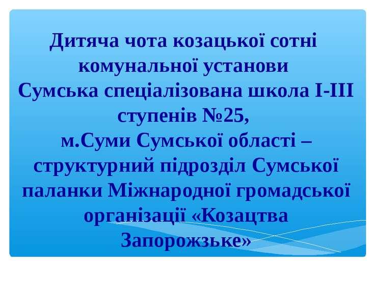 Дитяча чота козацької сотні комунальної установи Сумська спеціалізована школа...