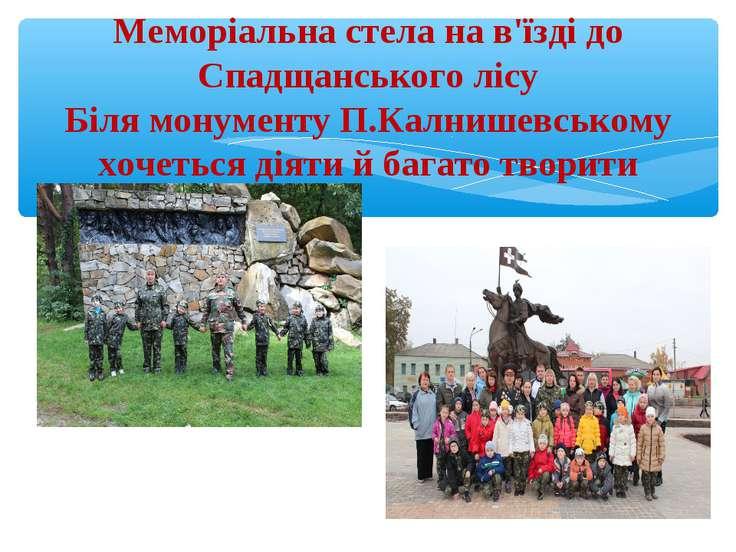 Меморіальна стела на в'їзді до Спадщанського лісу Біля монументу П.Калнишевсь...