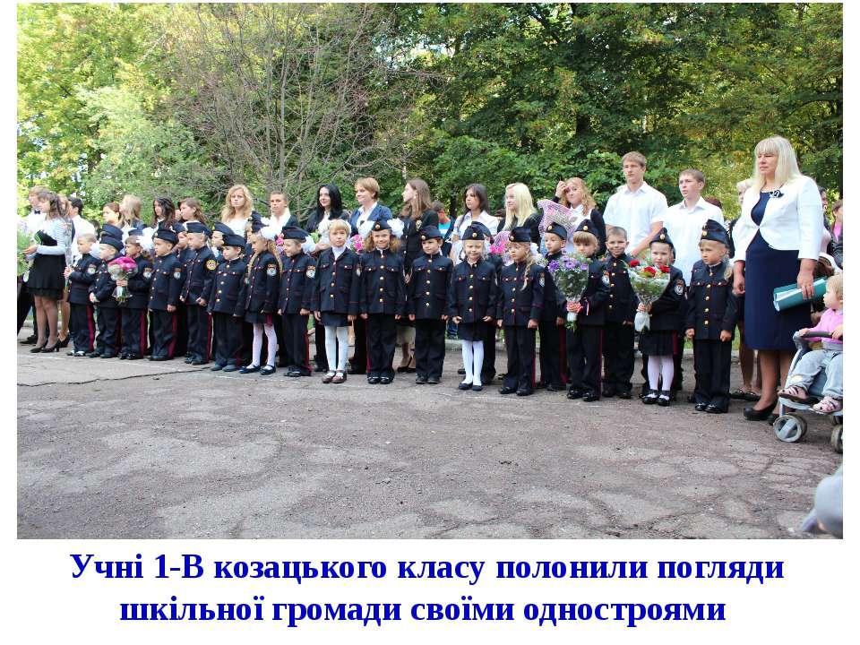 Учні 1-В козацького класу полонили погляди шкільної громади своїми одностроями