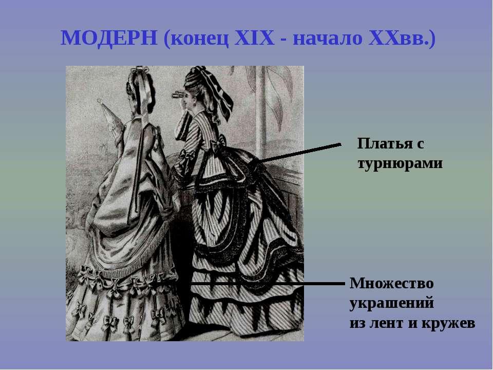 МОДЕРН (конец XIX - начало XXвв.) Платья с турнюрами Множество украшений из л...