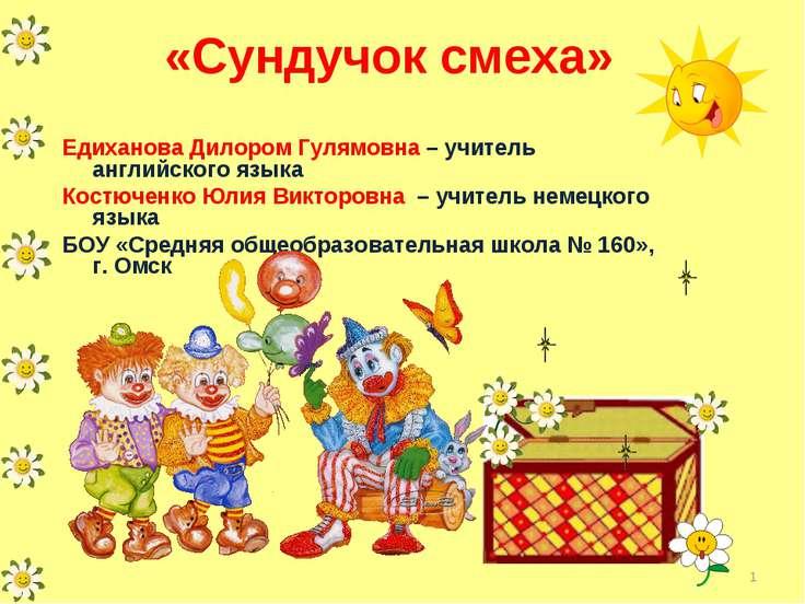 «Сундучок смеха» Едиханова Дилором Гулямовна – учитель английского языка Кост...