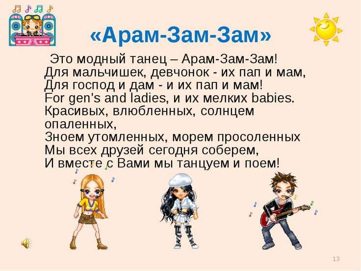 «Арам-Зам-Зам» Это модный танец – Арам-Зам-Зам! Для мальчишек, девчонок - их ...