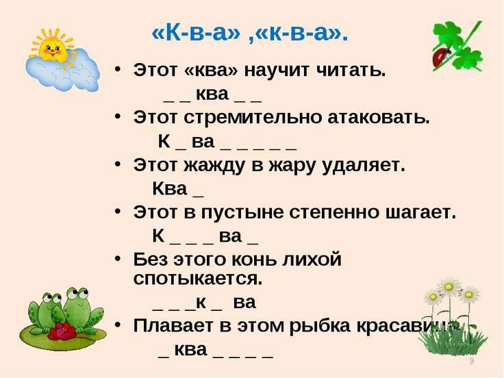 Этот «ква» научит читать. _ _ ква _ _ Этот стремительно атаковать. К _ ва _ _...