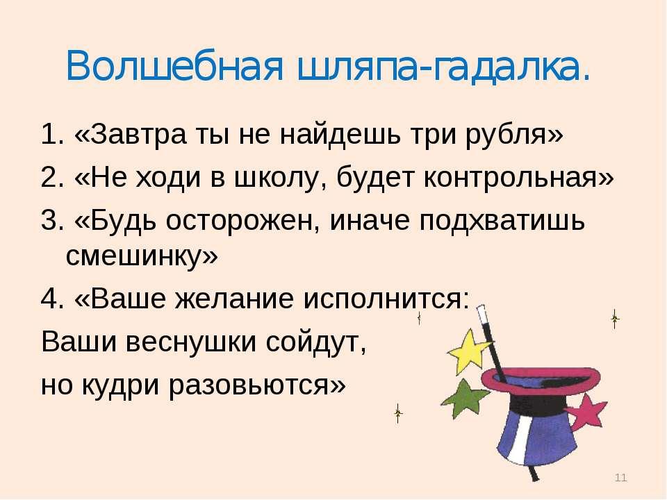 Волшебная шляпа-гадалка. 1. «Завтра ты не найдешь три рубля» 2. «Не ходи в шк...