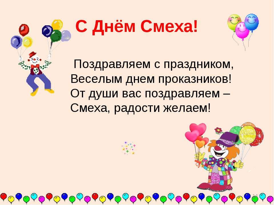 С Днём Смеха! Поздравляем с праздником, Веселым днем проказников! От души вас...